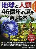 地球と人類 46億年の謎を楽しむ本