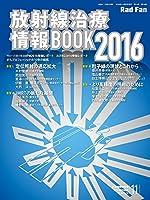 放射線治療情報BOOK 2016 (Rad Fan)