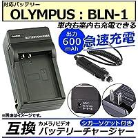 AP カメラ/ビデオ 互換 バッテリーチャージャー シガーソケット付き オリンパス BLN-1 急速充電 AP-UJ0046-OPBLN1-SG