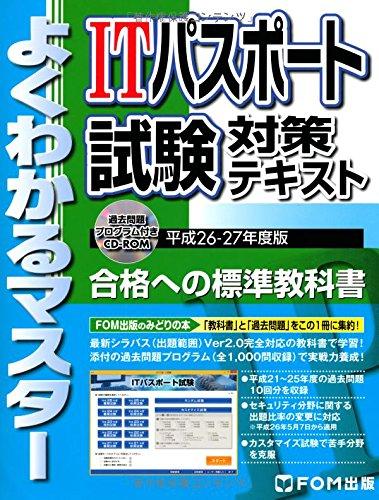 ITパスポート試験対策テキスト 平成26ー27年度版 (よくわかるマスター)の詳細を見る