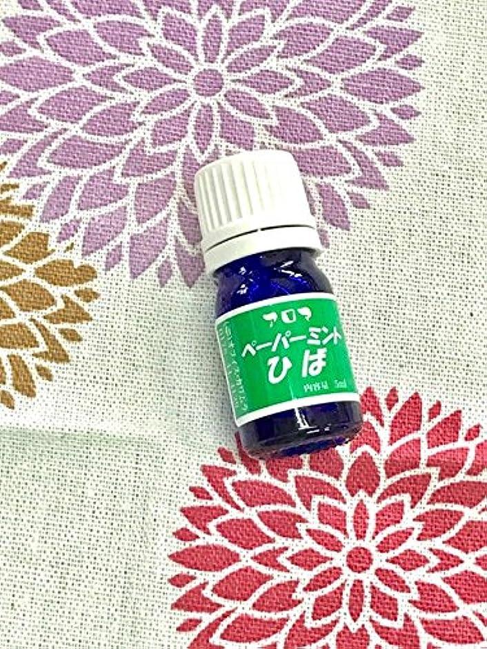 【天然ひば油配合アロマオイル】アロマヒバ ペーパーミントひば 5ml