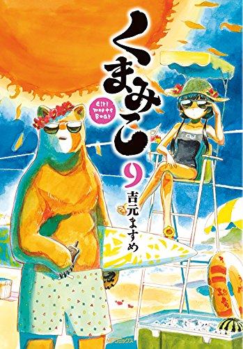 くまみこ 9 (MFコミックス フラッパーシリーズ)の詳細を見る
