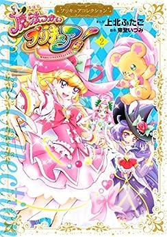 [東堂いづみ, 上北ふたご]の魔法つかいプリキュア! プリキュアコレクション(2) (なかよしコミックス)