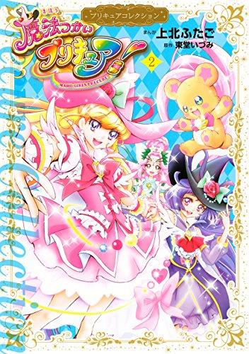 魔法つかいプリキュア! プリキュアコレクション(2) (なかよしコミックス)