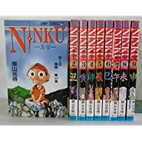 NINKU―忍空― 全9巻完結セット(ジャンプコミックス)