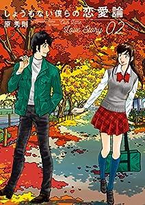 しょうもない僕らの恋愛論(2) (ビッグコミックス)