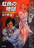 虹色の地獄―クラッシャージョウ別巻〈1〉 (ハヤカワ文庫JA) 画像