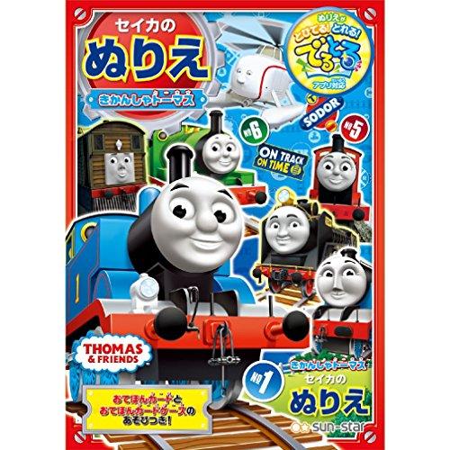 サンスター B5ぬりえ きかんしゃトーマス C柄 機関車トーマス 4620617C