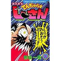 絶体絶命 でんぢゃらすじーさん(13) (てんとう虫コミックス)