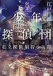 少年探偵団: 私立探偵 明智小五郎 (新潮文庫nex)
