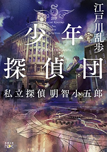 少年探偵団: 私立探偵 明智小五郎 (新潮文庫nex)の詳細を見る