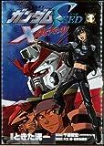 機動戦士ガンダムSEED X ASTRAY 全2巻完結 (角川コミックス・エース) [マーケットプレイスコミックセット]
