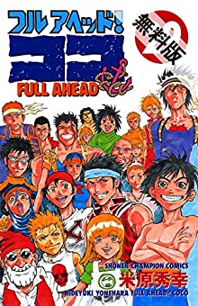 フルアヘッド!ココ 29【期間限定 無料お試し版】 (少年チャンピオン・コミックス)
