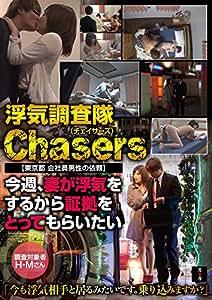 浮気調査隊Chasers 【東京都 会社員男性の依頼】今週、妻が浮気をするから証拠をとってもらいたい [DVD]