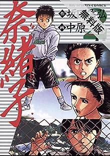 奈緒子(2)【期間限定 無料お試し版】 (ビッグコミックス)