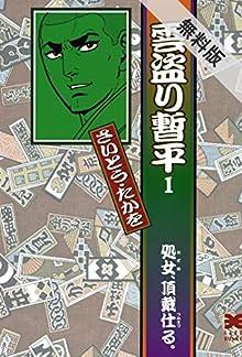 文庫版雲盗り暫平(1)【期間限定 無料お試し版】