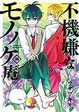 不機嫌なモノノケ庵 10巻 (デジタル版ガンガンコミックスONLINE)