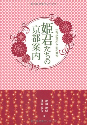 姫君たちの京都案内―『源氏物語』と恋の舞台の詳細を見る