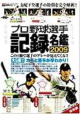 プロ野球選手記録名鑑 2009―保存版 大公開!カモと苦手が早わかり! (NIKKAN SPORTS GRAPH)