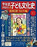 「学年誌が伝えた子ども文化史 昭和50~64年編 (ワンダーライフスペシャ...」販売ページヘ