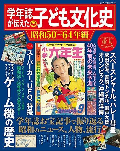 学年誌が伝えた子ども文化史 昭和50~64年編 (ワンダーライフスペシャル)