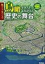 超ワイド パノラマ 鳥瞰イラストでよみがえる歴史の舞台 (Gakken Mook)