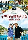 イタリアは呼んでいる - thumbnail