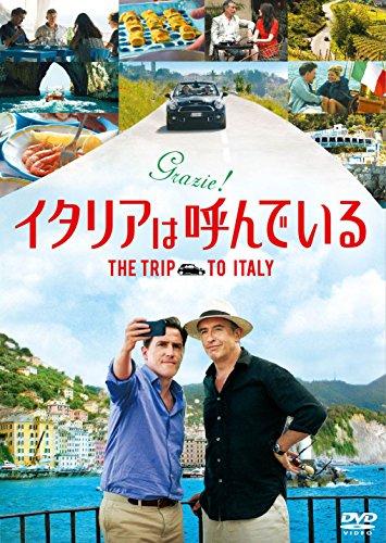 イタリアは呼んでいる [DVD]の詳細を見る