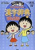 ちびまる子ちゃんの漢字辞典〈3〉小学五、六年生の漢字を完全収録 (満点ゲットシリーズ)