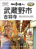 散歩の達人 武蔵野市・吉祥寺 (旅の手帖MOOK MOOK 4)