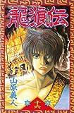 龍狼伝(16) (講談社コミックス 月刊少年マガジン 661)