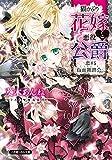 猫かぶり花嫁と悪役公爵~恋する仮面舞踏会~ (ルルル文庫)