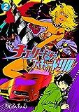 チェリーモーター・ブッチャードリル(2) (全力コミック)
