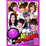 新 帰って来た ベリーズ仮面! Vol.5 [DVD]