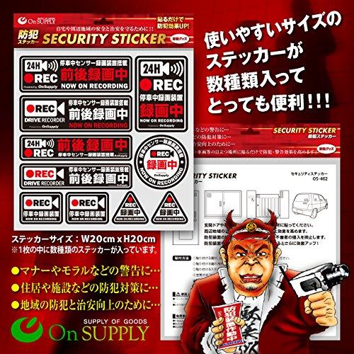 防犯カメラやダミーカメラの効果UPに防犯シール セキュリティステッカー 停車中センサー録画装置搭載 (OS-402) (ゆうパケット対応)