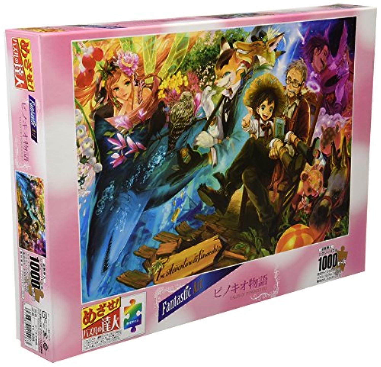1000ピース ジグソーパズル めざせ!パズルの達人 ピノキオ物語 (50x75cm)
