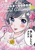 ガチ恋ハートチェンジ (リラクトコミックス)