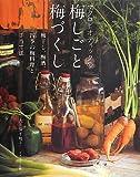 マクロビオティックの梅しごと梅づくし-梅干し、梅酒、四季の梅料理と手当て法-