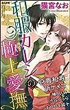 和服カレシの極上愛撫 (ぶんか社コミックス S*girl Selection)