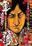 軍鶏 中国の悪鬼編 (講談社プラチナコミックス)