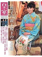 皇室 Our Imperial Family 第72号 平成28年秋