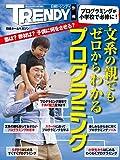 文系の親でもゼロからわかるプログラミング 日経ホームマガジン
