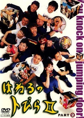 はねるのトびらII PART 2 [DVD]