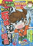 ちび本当にあった笑える話 134 (ぶんか社コミックス)