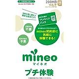 mineoプリペイドパック 200MB multiSIM(docomo Xi/FOMA対応)