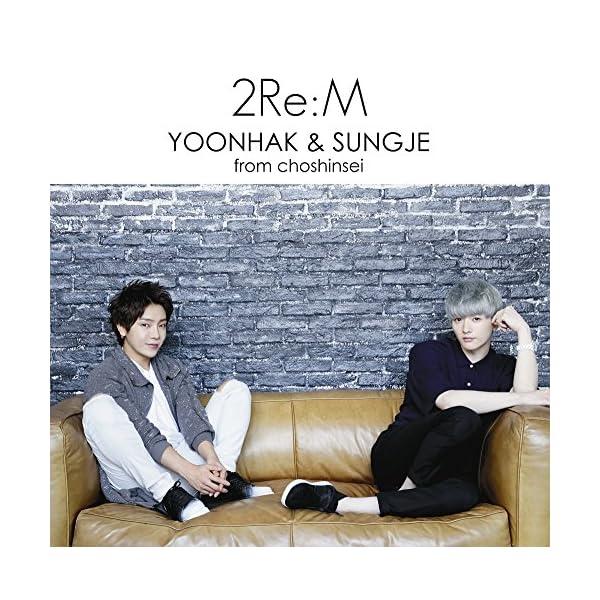 【早期購入特典あり】2Re:M(Type-C)(...の商品画像