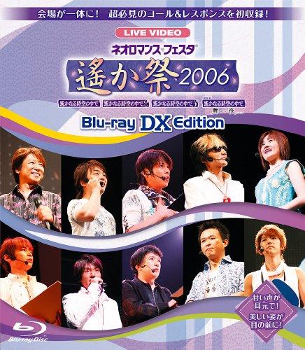ネオロマンス・フェスタ 遙か祭2006 Blu-ray DX EDITION