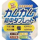 カムカム熱中タブレット N15-11