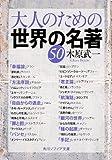 大人のための世界の名著50 (角川ソフィア文庫)