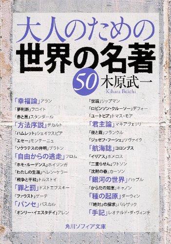 大人のための世界の名著50 (角川ソフィア文庫)の詳細を見る